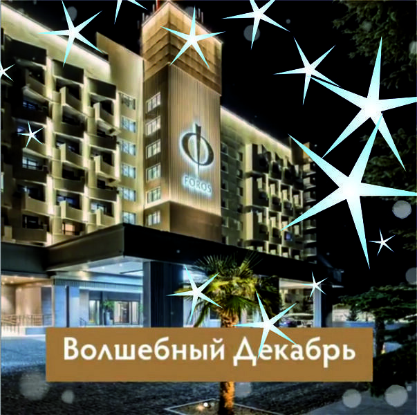 ТУР Волшебный декабрь